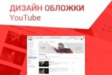 Сделаю обложку для Вашего YouTube видео 21 - kwork.ru