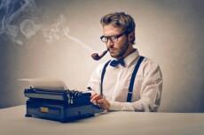 напишу статьи, рерайт, копирайт с уникальностью 100% 3 - kwork.ru