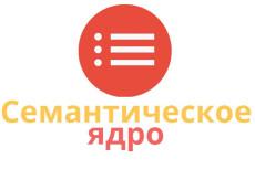 Профессиональная доработка сайта 3 - kwork.ru