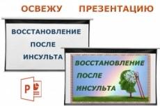 Сделаю презентацию в MS PowerPoint 99 - kwork.ru