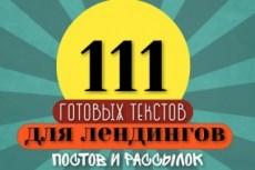 МЕГА ПАК 1000 шаблонов и дополнений wordpress 85 - kwork.ru