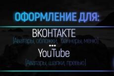 Оформление сообществ соцсетей , youtube 5 - kwork.ru