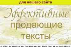 Напишу статьи на вашу тему. Копирайт 4 - kwork.ru