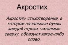 Напишу песню на заказ 3 - kwork.ru