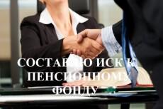 Юридическая консультация 4 - kwork.ru