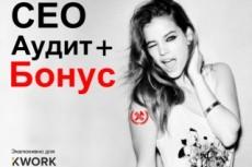 Настройка рекламной кампании в Google Реклама профессионально + Бонус 30 - kwork.ru