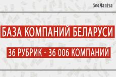 База компаний Украины 13 - kwork.ru