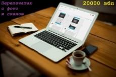 Извлечение текста из фото и перевод в другой формат 14 - kwork.ru
