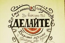 Леттеринг любой сложности 68 - kwork.ru
