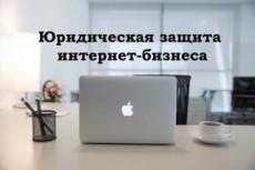Подготовлю пакет документов по защите персональных данных 12 - kwork.ru