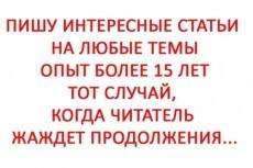 Напишу качественные, информативные тексты 35 - kwork.ru