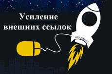 900 вечных трастовых ссылок с тИЦ от 10 17 - kwork.ru