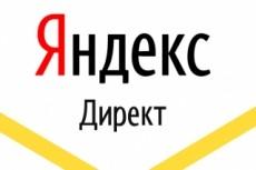 Установлю счетчик Яндекс Метрики и настрою любые цели 3 - kwork.ru
