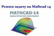 Помогу в решении учебных и-или научных задач по высшей математике 38 - kwork.ru