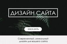 Создам дизайн сайта в adobe photoshop за 2 дня + фавикон в подарок 31 - kwork.ru