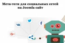 Сформирую вручную мета-теги Title, Description и H1 для 10 страниц 11 - kwork.ru