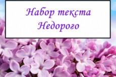 Сверстаю PDF в Word 9 - kwork.ru