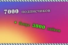 Сделаю 10. 000 лайков на разные фото в Instagram 12 - kwork.ru