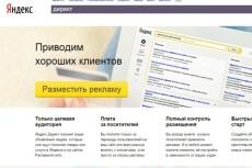 Внесение правок на сайт 6 - kwork.ru