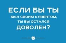 Продающие скрипты продаж 14 - kwork.ru