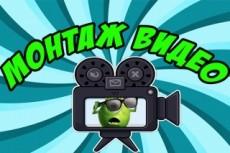 Видеомонтаж, обработка 21 - kwork.ru