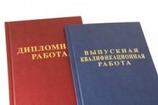 Повышу уникальность курсовой, диплома. Рерайт 20 - kwork.ru