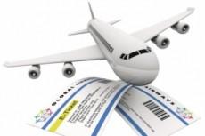 Брони авиабилетов для Шенген визы 11 - kwork.ru