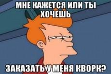 Сделаю 10 мемов 4 - kwork.ru