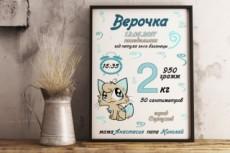 Разработаю флаер или листовку 41 - kwork.ru