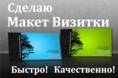 Профессиональная рекламная кампания в Яндекс Директ 25 - kwork.ru