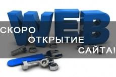 Сделаю любые правки вашего сайта 3 - kwork.ru