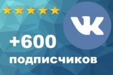 200 участников по критериям в группу Вконтакте 18 - kwork.ru