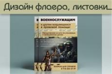 Дизайн листовки, флаера до А5 27 - kwork.ru