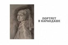 Рисую портреты графитовым карандашом 17 - kwork.ru