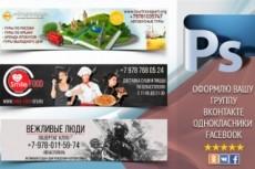 Разработаю обложку для вашего сообщества 33 - kwork.ru