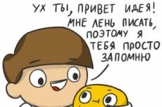 Напишу сценарий для любого праздника 3 - kwork.ru