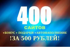 Футбол готовый автонаполняемый сайт 1000 статей 12 - kwork.ru