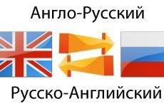 Перевод текста с русского на французский язык 42 - kwork.ru