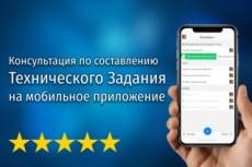 Консультация разработчика мобильного приложения Android, iOS, API 25 - kwork.ru