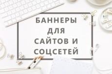 Баннер для соцсетей 18 - kwork.ru