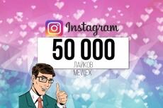 30000 лайков на Ваши публикации в инстаграм 13 - kwork.ru