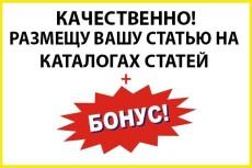 Регистрация в 50 каталогов сайтов 23 - kwork.ru
