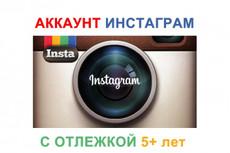 Продам 1 аккаунт Инстаграм с отлежкой от 2 лет 34 - kwork.ru