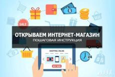 Помогу в выборе работы в Интернете 18 - kwork.ru