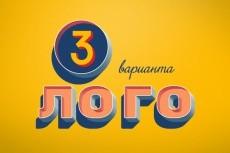сделаю логотип 8 - kwork.ru