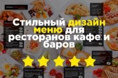 Дизайн Меню 24 - kwork.ru