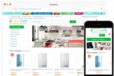 Создам сеть из трех интернет-магазинов 9 - kwork.ru