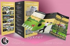Разработка дизайна буклетов 24 - kwork.ru