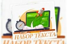 Наберу качественно и быстро рукописный текст или со сканов, фотографий 22 - kwork.ru