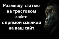 Напишу и размещу уникальную статью со ссылками 15 - kwork.ru